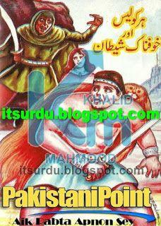 Hercules Aur Khufnak Shetan By Zaheer Ahmed Fiction Stories For Kids, Nasir Hussain, 12th Doctor, Urdu Novels, Hercules, Artworks, Pdf, Books, Free