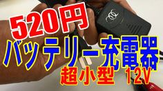 【Review】 DC12V 超小型バッテリー充電器が520円