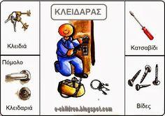 Greek Language, Speech And Language, School Grades, Primary School, Kindergarten Activities, Preschool, Learn Greek, Community Helpers, Speech Therapy