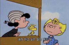 [바이가니 : BY GANI] 찰리브라운과 스누피 (The Charlie Brown And Snoopy) : 원제 피너츠 (Peanuts) 명장면 명대사모음 : 네이버 블로그 Peanuts Cartoon, Peanuts Snoopy, Lucy Van Pelt, Cartoon Icons, Korean Language, American Comics, Charlie Brown, Photo Art, Mickey Mouse