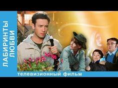 Лабиринты Любви. Фильм. StarMedia. Мелодрама. 2007