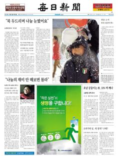 2012년 12월 6일 매일신문 1면