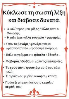 Kids Education, Special Education, Greek Alphabet, Greek Language, 1000 Life Hacks, Phonological Awareness, Speech Therapy Activities, School Lessons, I School