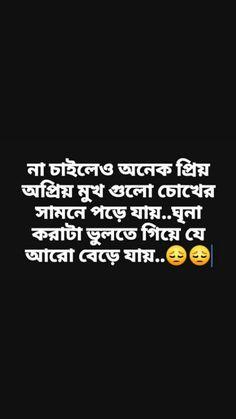 সুখ Bangla Love Quotes, Writing Memes, Sayings, Blog, Lyrics, Blogging, Quotations, Qoutes, Proverbs