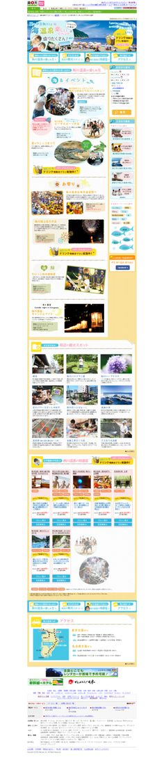 【旅頃】熱川 ファミリー レジャー 青 オレンジ 夏 http://travel.rakuten.co.jp/movement/shizuoka/201306/