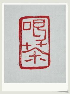 A Seal by Xiaoyu (Kind Fish), Taiwanese artist.  小魚篆刻印文〔喝茶〕。