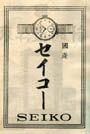 SEIKO - 国産セイコー - 時計の栞 昭和3年発行