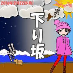 きょう(22日)の天気は「晴れ間→夜は弱い雪・雨も」。雲が出やすいものの、午前中は晴れ間も覗く見込み。ただ、徐々に雲が優勢になって、夜は一時的に弱い雪か雨が降りそう。日中の最高気温はきのうより若干低めで、飯田で9度の予想。