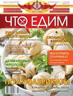 """""""Что едим"""", январь 2014 by Издания ВКО """"ТОВ """"Дельта-Агро"""" - issuu"""