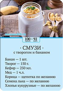 Карточка рецепта Смузи с творогом и бананом Smoothie Bar, Smoothies, Shake Recipes, Diet Recipes, Chicken Recipes, Proper Nutrition, Easy Eat, Healthy Drinks, Healthy Eating