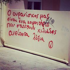 .. Reality Of Life, Greek Quotes, Word Out, Say Something, English Quotes, Quotations, Me Quotes, Wisdom, Facts