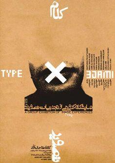 Type X Image | 2001  Graphic art experimental exhibition 50 X 70 cm Silk screen