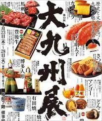 「九州 物産展」の画像検索結果