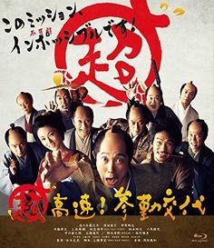 超高速! 参勤交代 Blu-ray 松竹ホームビデオ http://www.amazon.co.jp/dp/B00MXWRR9U/ref=cm_sw_r_pi_dp_ELpcwb17C4V55