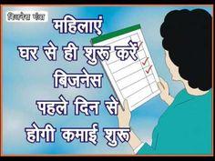 Business Mantra : महिलाएं घर से शुरू करें बिजनेस पहले ही दिन से होगी कमाई