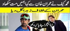 Indian Former Cricketer Muhammad Kaif Reaction On PM Imran Khan Speech mohammad kaif said to imran khan do not teach us