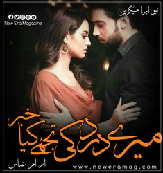 Mere Dard Ki Tuje Kya Khabar By Umme Abbas Complete List Of Romantic Novels, Free Romance Novels, Old Man Names, Guy Names, Novel Genres, Novels To Read Online, Age Difference, After Marriage, Quotes From Novels