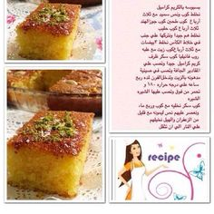 بسبوسة Cooking Cake, Cooking Recipes, Lebanese Desserts, Tunisian Food, Arabian Food, Cookout Food, Delicious Desserts, Yummy Food, Sweets Recipes