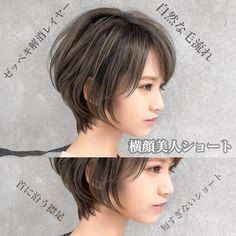 Pin on 大人ショート Pin on 大人ショート Asian Short Hair, Short Grey Hair, Short Hair Cuts, Medium Hair Styles, Curly Hair Styles, Pelo Emo, Bobs For Thin Hair, Shot Hair Styles, Hair Arrange