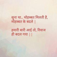 Healthy living at home devero login account access account Hindi Quotes Images, Shyari Quotes, Hindi Words, Hindi Quotes On Life, People Quotes, Words Quotes, Hindi Shayari Life, Hindi Shayari Gulzar, Hindi Qoutes