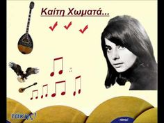 ΚΑΙΤΗ ΧΩΜΑΤΑ = ΝΑ ΔΙΩΞΩ ΤΑ ΣΥΝΝΕΦΑ.wmv Us Seal, Greek Music, Singing, Let It Be, Album, Songs, Feelings, My Love, Traditional