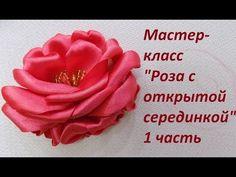 МК. Роза с открытой серединкой. 1 часть