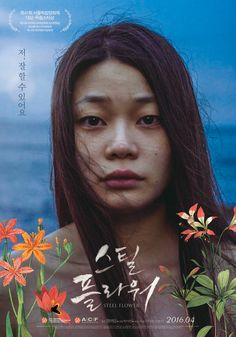 STEEL FLOWER South Korea] Steel Flower is a 2015 South Korean film starring Jeong Ha-dam. Written and directed by Park Suk-young, it depicts the story of a young homeless girl struggling to make a living in Busan Graphic Artwork, Graphic Design Posters, Typo Design, Simple Pictures, Flower Pictures, Cinema Posters, Movie Poster Art, Album Design, Film Stills