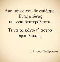 ... Movie Quotes, Life Quotes, Tola, Greek Words, Greek Quotes, Poetry Quotes, Food For Thought, Wise Words, Best Quotes