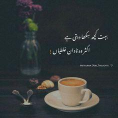 Urdu Poetry, Writing, Tableware, Qoutes, Instagram, Books, Quotations, Dinnerware, Quotes