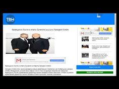 TBM 3 0, Как Заработать в интернете без вложений на сайте tbmrevolution com