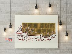 ابعاد الاثر : 43 × 27 Arabic Calligraphy, Decor, Art, Art Background, Decoration, Kunst, Arabic Calligraphy Art, Performing Arts, Decorating