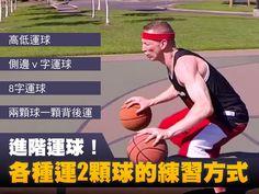 籃球筆記 - 進階運球練習 各種運2顆球的練習方式