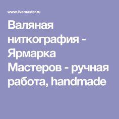 Валяная ниткография - Ярмарка Мастеров - ручная работа, handmade