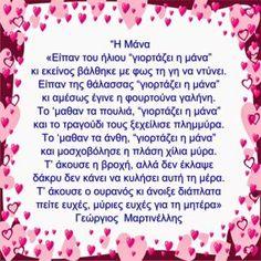 γιορτη μητερας - Αναζήτηση Google Happy Name Day, Happy Mothers Day, Clay Crafts, Diy And Crafts, Mother Day Wishes, Greek Beauty, Kai, Mother And Father, Love Words