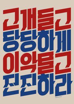 타이포 Woman Trousers printed woman loose trousers at the waist Korean Design, Japanese Graphic Design, Typographie Logo, Self Branding, Typo Design, Typo Logo, Typography Poster, Grafik Design, Lettering