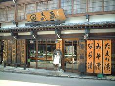 草津温泉 田島屋旅館