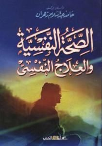 كتاب الصحة النفسية والعلاج النفسي للدكتور حامد زهران pdf Islam Quran, Free Books, Ebooks, Ronaldo Soccer, Niqab, Arabic Calligraphy, Entertainment, Iphone, Places