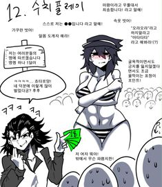 Anime Henti, Jojo Anime, Anime Girl Hot, Manga Girl, Funny Cartoons, Funny Comics, Akira Characters, Gender Bender Anime, Comic Art Girls