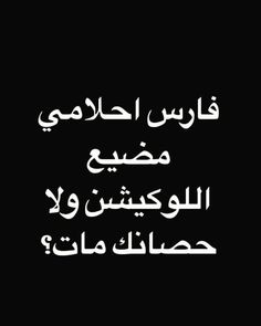 Basic Quotes, Short Quotes Love, Love Smile Quotes, Quran Quotes Love, Mood Quotes, Arabic Funny, Funny Arabic Quotes, Funny Study Quotes, Jokes Quotes