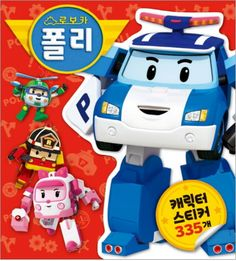 Robocar Poli Sticker Book For Children Gift Fun Play Kids Character TV Animation #RobocarPoli