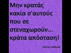 ΣΟΦΑ ΛΟΓΙΑ - YouTube Life In Greek, Me Quotes, Motivational Quotes, Wise People, Reading Quotes, Greek Quotes, Love Reading, Better Life, Picture Quotes