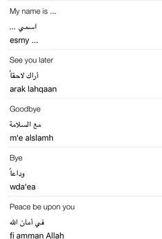 English Language Course, English Language Learning, English Words, English Grammar, Learning Arabic For Beginners, Arabic Verbs, Arabic Lessons, Learn Turkish, Arabic Alphabet
