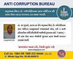 Sub auditor of milk co-operative, #Bharuch was arrested for accepting #bribe.  On July 25, 2015, ACB Gujarat arrested Hasmukhbhai Jagmalbhai Patel, Sub Auditor of Milk Co-operative, Class-3, Bharuch for accepting bribe of Rs. 7500/- from the complainant for hiding mistakes in his audit report.