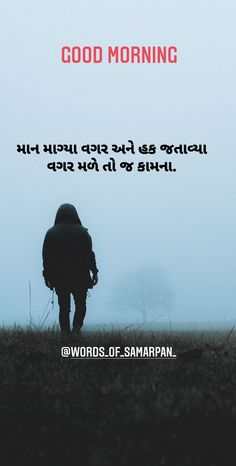 True Feelings Quotes, Reality Quotes, Life Quotes, Good Morning Wishes Quotes, Good Morning Messages, Father Daughter Love Quotes, Silence Is Better, Swami Vivekananda Quotes, Gujarati Quotes