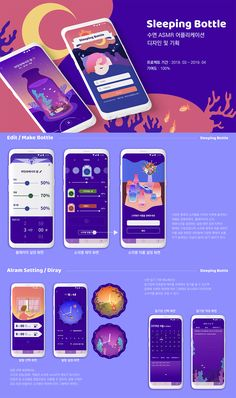 수면 ASMR 어플리케이션 디자인 및 기획 Design Ios, Game Ui Design, Mobile Ui Design, Graphic Design, Wireframe, Creative Poster Design, App Design Inspiration, User Interface Design, Asmr