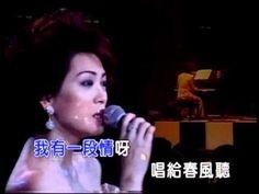 蔡琴 - 我有一段情 (現場演譯) - YouTube