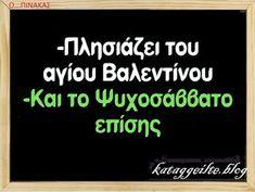 Related Post, Greek Quotes, Wordpress, Blog, Sayings, Funny, House, Dekoration, Lyrics