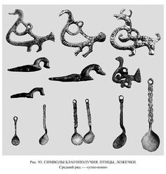 Utko-kon (creature of duck & horse), Banks of Dnieper River Viking Jewelry, Ancient Jewelry, Norse People, Russian Jewelry, Ancient Vikings, Viking Art, Visual Diary, Iron Age, Archaeology