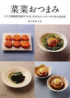 菜菜おつまみ ―すべて植物性素材でつくる かんたんヘルシーおつまみ136品, http://www.amazon.co.jp/dp/4388061069/ref=cm_sw_r_pi_awdl_zQhkvb1TV9PPG