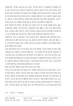 t117 KKU B w5 김현주